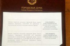 Daily Telegram: шпаргалки для народных избранников, депутат Вовк и конец «Нижегородского Оленя»