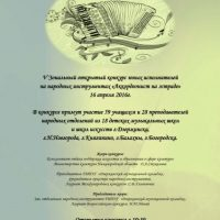 Открытый конкурс юных исполнителей на народных инструментах «Аккордеонист на эстраде» 16 апреля 2016г.