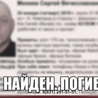 Пропавший в Нижегородской области таксист найден погибшим