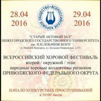 28 и 29 апреля в Нижнем Новгороде пройдет Окружной этап Всероссийского хорового фестиваля