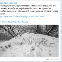 Daily Telegram: «выборы» мэра, новый глава КРУ и возвращение Герасичкина
