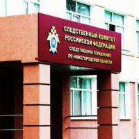 СКР пояснил претензии к главе Нижегородского района