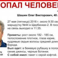 В Нижнем Новгороде разыскивают 40-летнего Олега Шашина