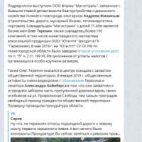 Daily Telegram: большой футбол в Нижнем, возмущение Барыкина и мост в Сарове