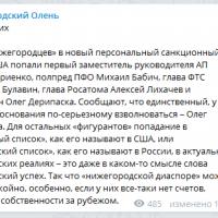 Daily Telegram: Наши в кремлевском списке и кто чей из телеграм-каналов