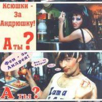 «Вертолетный привет» Антонову от анонимов
