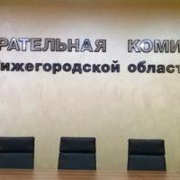 Члена ЦИК Нижегородской области заподозрили в присвоении 18 млн рублей