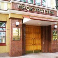 Прокуратура начала проверку в отношении министра Екатерины Пивоваровой