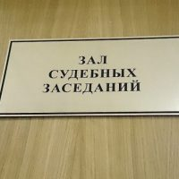 Члены Совета реготделения «Справедливой России» оспаривают в суде решение совета НРО партии о проведении конференции