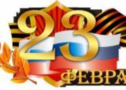 Городской праздник, посвященный Дню защитника Отечества (Администрация города Дзержинска)