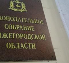 Андрей Вилков получил мандат Михаила Манухина в ЗС НО