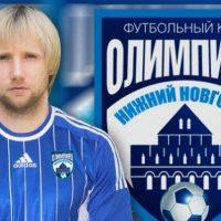 Футболист Николай Жиляев перешел в нижегородский ФК «Олимпиец»