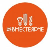3 сентября 2016 года состоится Всероссийский фестиваль энергосбережения #ВместеЯрче