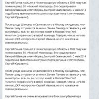 Daily Telegram: Солонченко в Лондоне, уход Панова (не того) и Сорокин в ГУЛАГе