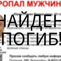 43-летнего Романа Юрина, пропавшего в городе Бор, нашли погибшим