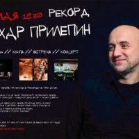 Большой творческий вечер Захара Прилепина состоится в центре культуры «Рекорд» 31 мая