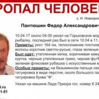 Волонтеры ищут пропавшего на Горьковском море Федора Пантюшина