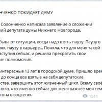 Daily Telegram: презентация Стратегии, исходу Солонченко и кандидаты на вылет из Думы