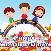 День защиты детей в Дальнеконстантиновском районе