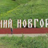 Публичные слушания по изменениям в Устав Нижнего Новгорода пройдут 14 февраля