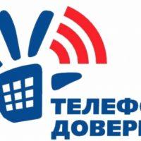 17 мая Областная детская библиотека проведет акцию «Не молчи! Позвони!», приуроченную к Международному дню Детского телефона доверия