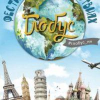 23 апреля в Нижнем Новгороде пройдет «Глобус» – первый интерактивный фестиваль доступных путешествий