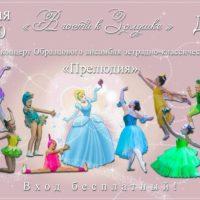 14 мая во Дворце культуры химиков г.Дзержинск состоится отчетный концерт хореографического коллектива «Прелюдия»