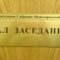 Нижегородские депутаты готовят обращение к Дмитрию Патрушеву