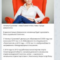 Daily Telegram: уход Каргина, назначение Сухановой и архитектор Ракова
