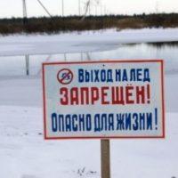 В Нижегородской области нашли тело провалившегося под лед рыбака