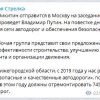 Daily Telegram: Вовк против Курдюмова, свалка «Родник» и Госсовет по дорогам