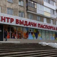 В Нижнем Новгороде открылся центр выдачи паспортов болельщика ЧМ