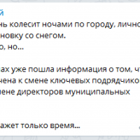 Daily Telegram: 23 января