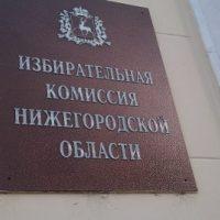 Нижегородский облизбирком пока не получил жалоб на нарушения избирательных прав