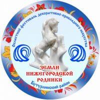 Областной фестиваль декоративно-прикладного искусства  «Земли нижегородской родники»