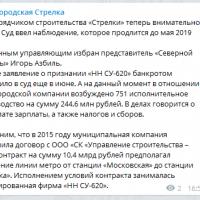 Daily Telegram: неопределённость мусорных тарифов, угрозы отключить электротранспорт и банкротство СУ-620