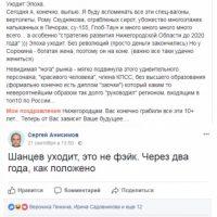 Отставка Шанцева: ожидания и реальность