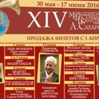 30 мая в Нижегородской филармонии им.М.Ростроповича откроется XIV Международный фестиваль имени А.Сахарова «Русское искусство и мир»